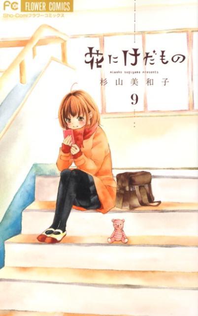 花にけだもの(9) (フラワーコミックス 少コミ) [ 杉山美和子 ]