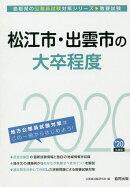 松江市・出雲市の大卒程度(2020年度版)