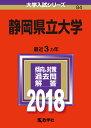 静岡県立大学(2018) (大学入試シリーズ)