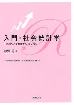 入門・社会統計学