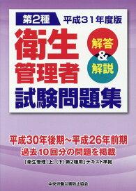第2種衛生管理者試験問題集(平成31年度版) 解答&解説 [ 中央労働災害防止協会 ]