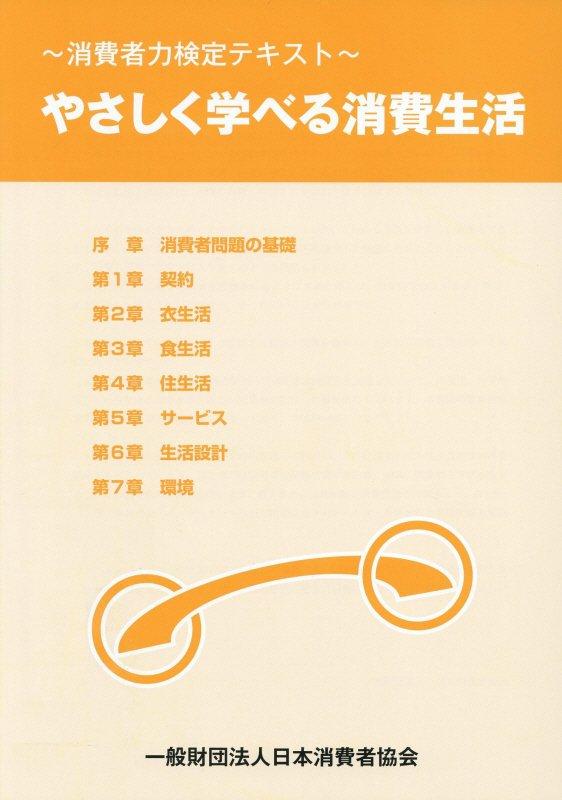やさしく学べる消費生活 消費者力検定テキスト [ 日本消費者協会 ]