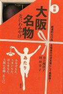 【バーゲン本】大阪名物ーなにわみやげ 新版