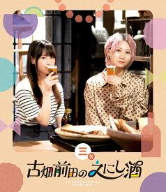 古畑前田のえにし酒 3缶【Blu-ray】 [ 古畑奈和 ]