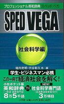 【バーゲン本】SPED VEGA 社会科学編ープロフェッショナル英和辞典