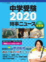 中学受験2020時事ニュース 完全版 [ ジュニアエラ編集部 ]