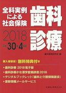 全科実例による社会保険歯科診療(平成30年4月版)