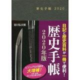 歴史手帳(2020年版)改訂第6版