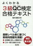 よくわかる3級QC検定合格テキスト改訂第4版