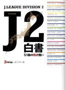 J2白書(2009)