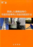 腐食した鋼構造物の性能回復事例と性能回復設計法