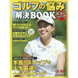 ゴルフの悩み解決BOOK (プレジデントムック ALBA TROSS-VIEW/ALBA)