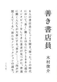 善き書店員 [ 木村俊介 ]