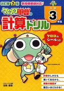ケロロ軍曹の計算ドリル(小学3年生)改訂第3版
