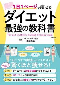 1日1ページで痩せる ダイエット最強の教科書 1日1つずつ実践していくだけで驚くほど痩せる! [ 坂詰 真二 ]