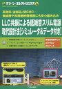 LLC共振による低雑音スリム電源現代設計法 (グリーン・エレクトロニクス) [ トランジスタ技術special編集部 ]