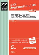 同志社香里中学校(2020年度受験用)