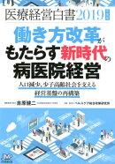 医療経営白書(2019年度版)