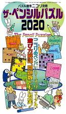 ザ・ペンシルパズル(2020)