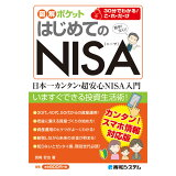 はじめてのNISA (図解ポケット)