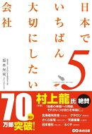 日本でいちばん大切にしたい会社(5)