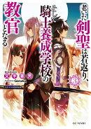 老いた剣聖は若返り、そして騎士養成学校の教官となる(3)