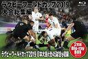 ラグビーワールドカップ2019 大会総集編 Blu-ray BOX(仮)【Blu-ray】 [ (スポーツ) ]