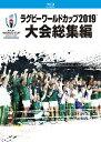 ラグビーワールドカップ2019 大会総集編 Blu-ray BOX【Blu-ray】 [ マイケル・フーパー ]