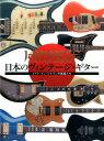 日本のヴィンテージ・ギター メイド・イン・ジャパンの銘器たち [ 日本ヴィンテージ・ギター倶楽部 ]