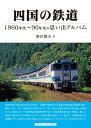 四国の鉄道 1960〜90年代の思い出アルバム [ 野沢 敬次 ]