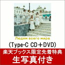 【楽天ブックス限定先着特典】世界の人へ (Type-C CD+DVD) (生写真付き)