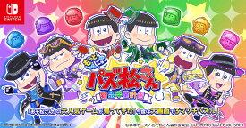 もっと!にゅ〜パズ松さん〜新品卒業計画〜 限定版 チョロ松セット