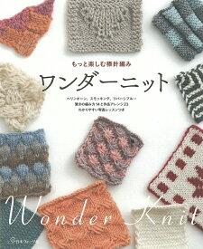 ワンダーニット もっと楽しむ棒針編み ヘリンボーン、スモッキング、