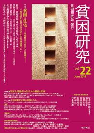 貧困研究 Vol.22