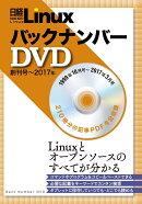 DVD>日経LinuxバックナンバーDVD創刊号〜2017年3月号