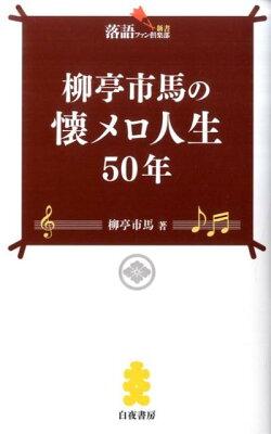 柳亭市馬の懐メロ人生50年