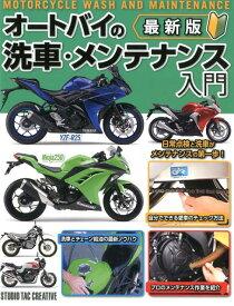 最新版オートバイの洗車・メンテナンス入門