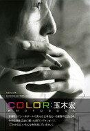 Color 玉木宏 [ 浦田大作 ]