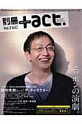 別冊プラスアクト(vol.3)