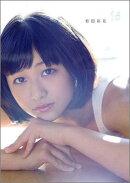 和田彩花16