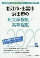 松江市・出雲市・浜田市の短大卒程度/高卒程度(2020年度版)