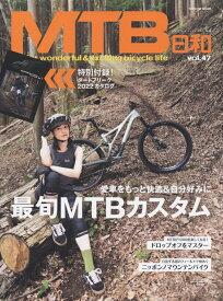 MTB日和(Vol.47) (タツミムック)