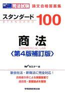 スタンダ-ド100商法第4版補訂版