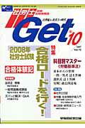 社労士Get(72)