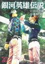 銀河英雄伝説 20 (ヤングジャンプコミックス) [ 藤崎 竜 ]