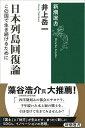 日本列島回復論 この国で生き続けるために (新潮選書) [ 井上 岳一 ]