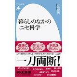 暮らしのなかのニセ科学 (平凡社新書)