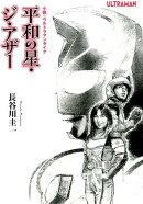 小説・ウルトラマンダイナ平和の星・ジ・アザー