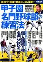 甲子園名門野球部の練習法