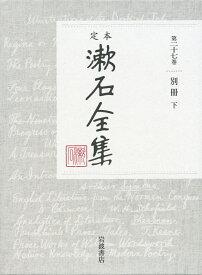 別冊 (下) (定本 漱石全集)